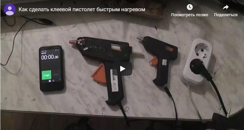 Как сделать клеевой пистолет быстрым нагревом