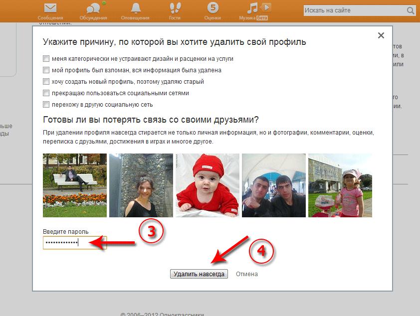 Ինչպես ջնջվել odnoklassniki.ru