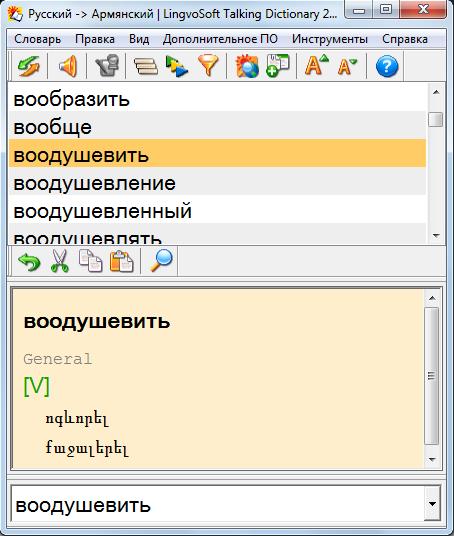 Lingvo Soft Dictionary 4.0.20 - Скачать бесплатно