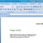 MS Office 2010 Armenian LIP — հայերեն միջերեսի փաթեթ